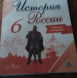 Workbook on the history of Russia 6 cl