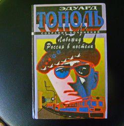 Продаю заборонену в СРСР книгу Едуарда Тополя.