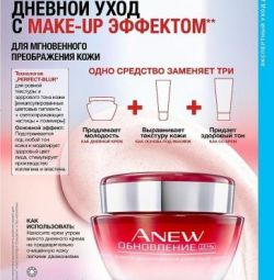 avon day face cream full update