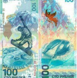 Sochinkie banknotes