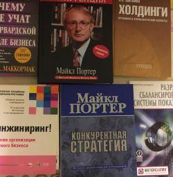 Деловая литература