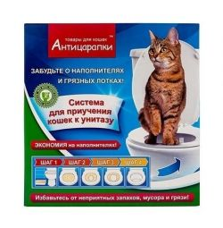 The system of training cats to the toilet