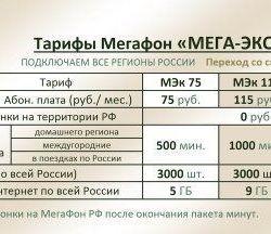 Тариф мегафон эконом