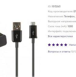 Зарядний пристрій Samsung (microUSB) (оригінал)