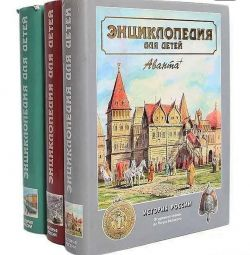 Avanta +. Encyclopedia for children. Russian history