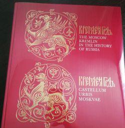 Gift Book in English