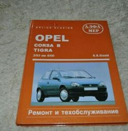 Book Opel Corsa B and Tiger