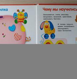 Детская Книжка-шнуровка