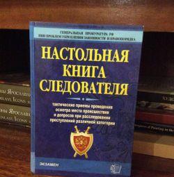 Настільна книга слідчого