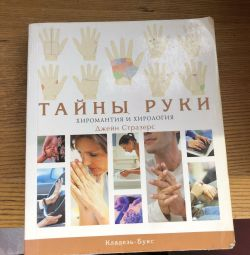I will sell the book of the mystery of the hand
