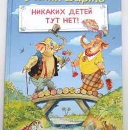 Нова книга А. Барто