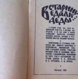 A book about the Russian cuisine