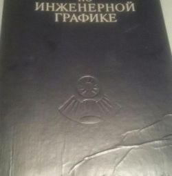 Βιβλίο αναφοράς.