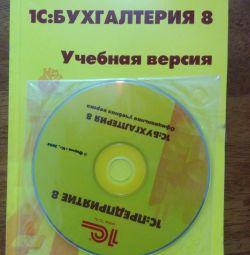 1С: Accounting 8 Study version