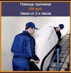 Services of loaders, movers