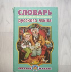 Dictionary of the Russian language Borisova I.N.