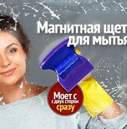Magnetic brush for washing windows on both sides