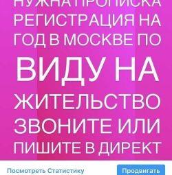 Потрібна реєстрація по виду на проживання Москва від