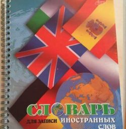 Notebook for foreign words