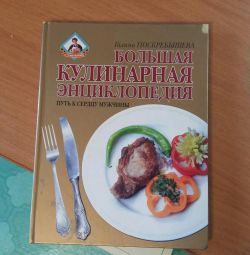 Encyclopedia of cooking.