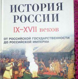 Історія Россіі.IX-XVII століть. А.Т.Степаніщев