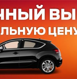 assistance in the urgent sale of cars.