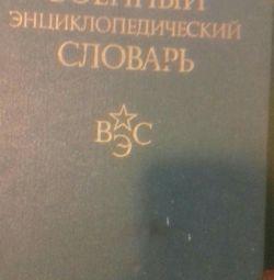 Askeri Ansiklopedik Sözlük