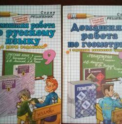 Решебники 9 класс