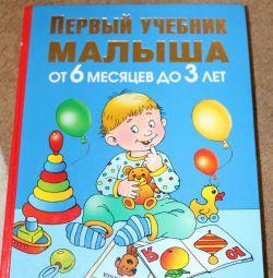 Обучающие книжки