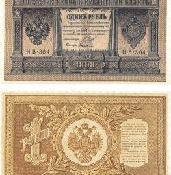 Продаю купюру номиналом 1 рубль 1898 года выпуска