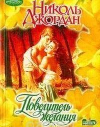 Book: Nicole Jordan. Lord of desires. Exchange.