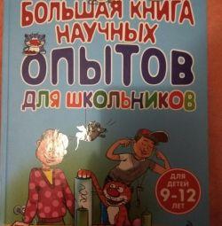 Μεγάλο βιβλίο επιστημονικών πειραμάτων