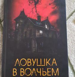 Το βιβλίο είναι ένα μυθιστόρημα του Σεργκέι Ponomarenko.