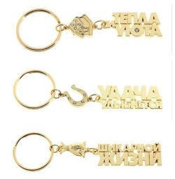 Keychains with a wish in the range