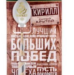 Teaspoon with the name Kirill