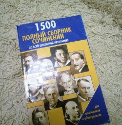 Complete Works for Schoolchildren
