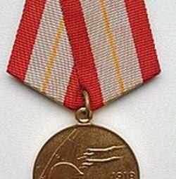Ювілейна медаль «60 років Збройних Сил СРСР».