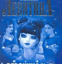 Book: Natalia Levitan. Veronica number 5. Exchange.