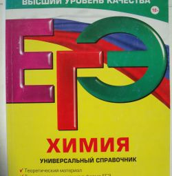 EGE Chemistry