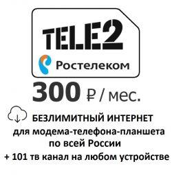Internet nelimitat și canal 101