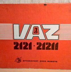 The album on the device of cars: VAZ-2121, 21211.