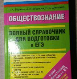 Examen de stat unificat. Manual de studii sociale Vorontsov Rams