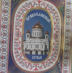 Orthodox churches gift edition