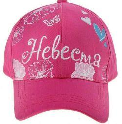Νέο καπέλο μπέιζμπολ Νύφη