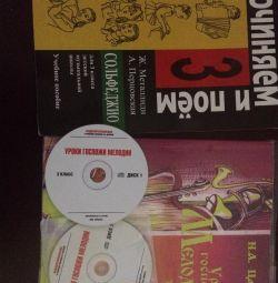 Учебное пособие для школы искусств с CD