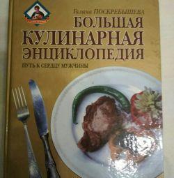Marea enciclopedie culinară. Poskrebysheva
