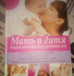 Енцеклопедія для батьків