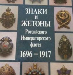 Знаки и жетоны Российского Императорского флота