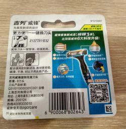 Χαρτοκιβώτια ξυρίσματος σιλικόνης gillette 8 τεμ