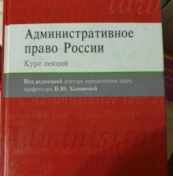 Μαθήματα διαλέξεων διοικητικού δικαίου της Ρωσίας